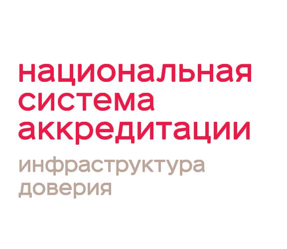 """ФЗ """"О внесении изменений в Федеральный закон """"Об аккредитации в национальной системе аккредитации"""""""